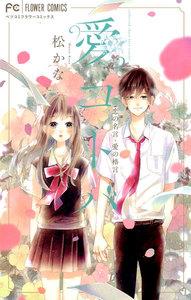 表紙『愛コトバ-恋の名言・愛の格言-』 - 漫画