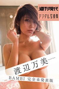 渡辺万美「BAMBI 完全未発表版」 週刊現代デジタル写真集