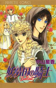 妖精国の騎士Ballad 電子書籍版