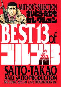 さいとう・たかをセレクション BEST13 of ゴルゴ13 電子書籍版