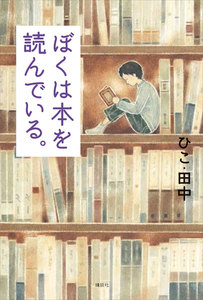 ぼくは本を読んでいる。