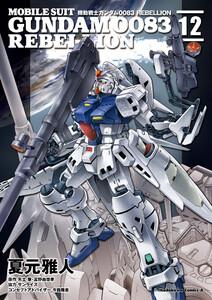 機動戦士ガンダム0083 REBELLION 12巻