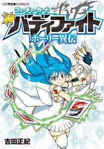 フューチャーカード 神バディファイト ホーリー異伝 (1) 電子書籍版