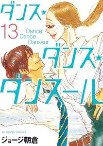ダンス・ダンス・ダンスール 13巻