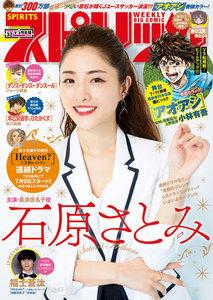 週刊ビッグコミックスピリッツ 2019年32号(2019年7月8日発売) 電子書籍版
