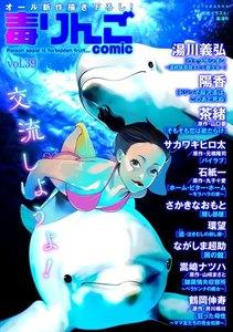 毒りんごcomic Vol.39
