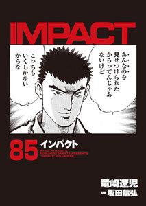 IMPACT インパクト 85巻