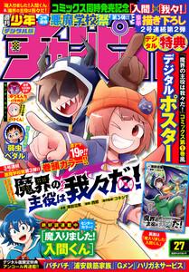 週刊少年チャンピオン 2020年27号