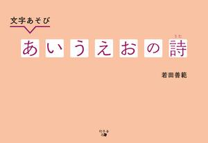文字あそび あいうえおの詩 電子書籍版