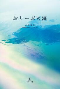 おりーぶの海 電子書籍版