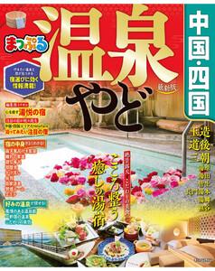 まっぷる 温泉やど 中国・四国'21 電子書籍版