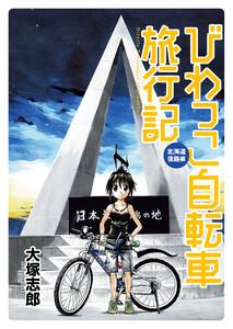 びわっこ自転車旅行記 北海道復路編 ストーリアダッシュ連載版Vol.14 電子書籍版