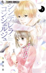 シンデレラ・コンシェルジュ【マイクロ】 (4) 電子書籍版
