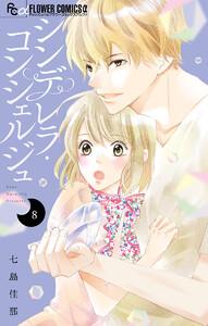 シンデレラ・コンシェルジュ【マイクロ】 (8) 電子書籍版