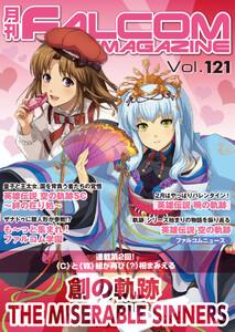 月刊ファルコムマガジン Vol.121