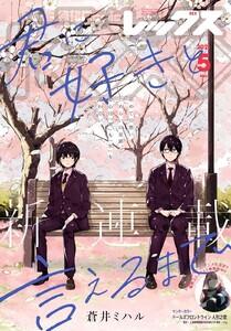 Comic REX (コミック レックス)