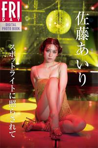 佐藤あいり「スポットライトに照らされて」FRIDAYデジタル写真集