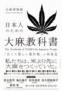 日本人のための大麻の教科書 「古くて新しい農作物」の再発見