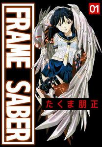 FRAME SABER (1) 電子書籍版