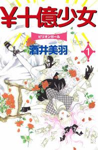 ¥十億少女 (1) 電子書籍版