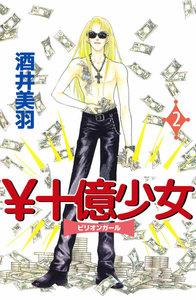 ¥十億少女 (2) 電子書籍版
