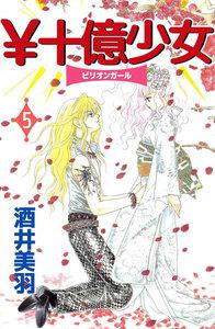 ¥十億少女 (5) 電子書籍版