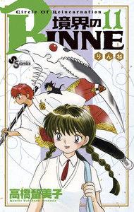 境界のRINNE (11) 電子書籍版