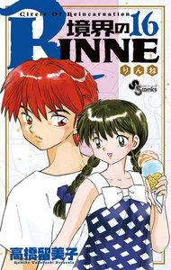境界のRINNE (16) 電子書籍版