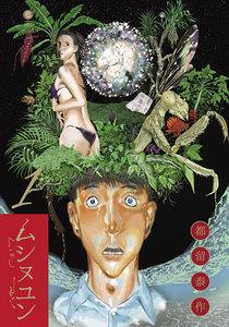 表紙『ムシヌユン』 - 漫画