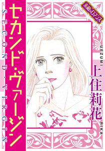 【素敵なロマンスコミック】セカンド・ヴァージン 電子書籍版