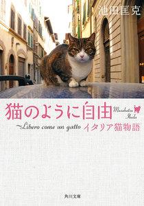 猫のように自由 ~Libero come un gatto イタリア猫物語