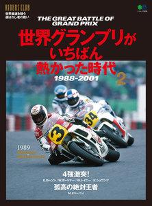 エイ出版社のバイクムック 世界グランプリがいちばん熱かった時代 Vol.2