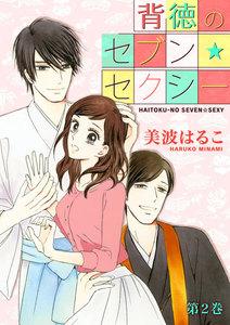 背徳のセブン☆セクシー 2巻