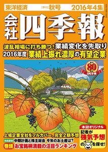 会社四季報2016年4集秋号 電子書籍版