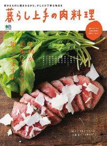 暮らし上手シリーズ 暮らし上手の肉料理