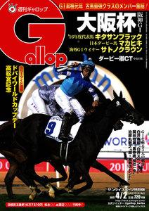 週刊Gallop(ギャロップ) 4月2日号