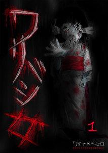 ワリバシ女【フルカラー】 1巻