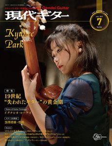 月刊現代ギター 2017年7月号 No.644