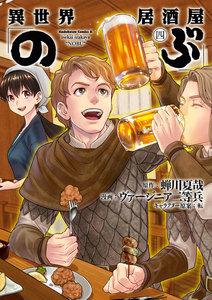 異世界居酒屋「のぶ」4巻