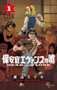 表紙『保安官エヴァンスの嘘』 - 漫画