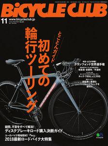 BICYCLE CLUB 2017年11月号