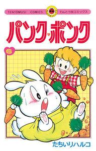 パンク・ポンク 6巻
