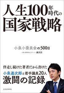 人生100年時代の国家戦略―小泉小委員会の500日