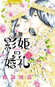 影姫の婚礼 3巻