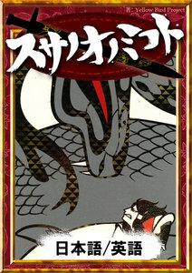 スサノオノミコト 【日本語/英語版】 電子書籍版