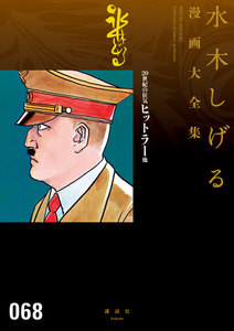 20世紀の狂気 ヒットラー 他 【水木しげる漫画大全集】 電子書籍版