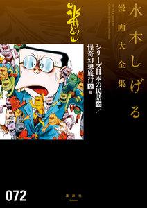 シリーズ日本の民話/怪奇幻想旅行 【水木しげる漫画大全集】