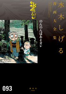 のんのんばあとオレ 【水木しげる漫画大全集】 電子書籍版
