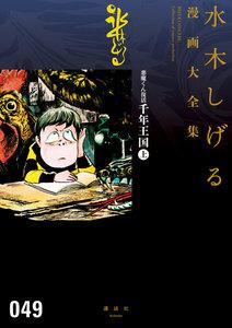 悪魔くん復活 千年王国(上) 【水木しげる漫画大全集】
