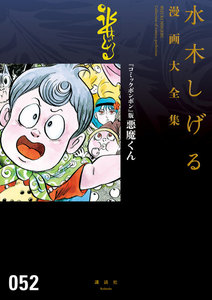 『コミックボンボン』版悪魔くん 【水木しげる漫画大全集】 電子書籍版